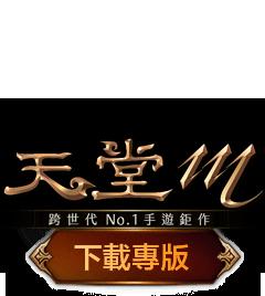 天堂M電腦版