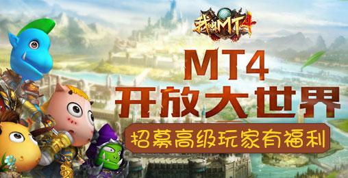 我叫MT4招募高级玩家