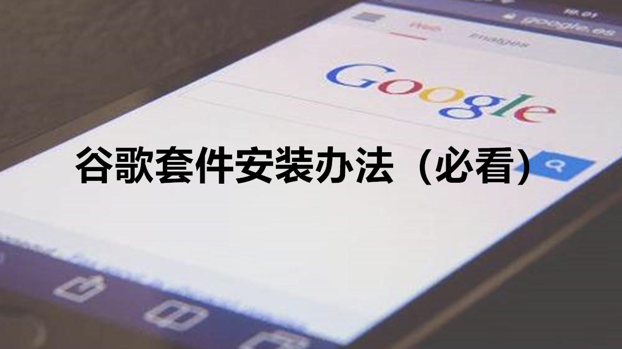 VIP设备谷歌套件安装办法(必看)