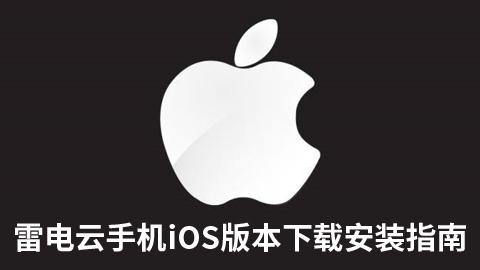 雷电云手机iOS版本下载安装指南