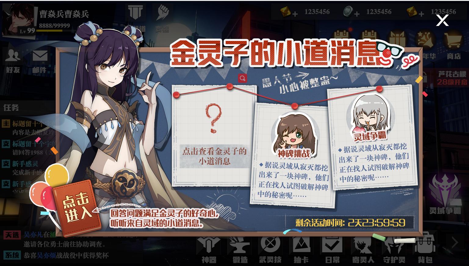 """【愚人节特报】趣味活动""""金灵问答""""来临?!"""