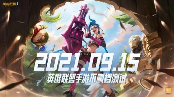 《英雄联盟》手游国服官宣将于9月15日开启不删档测试!