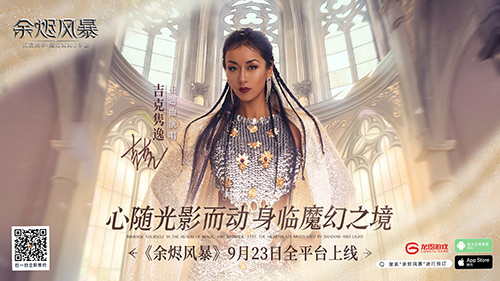 吉克隽逸献唱《余烬风暴》主题曲!MV预告片抢先曝光!