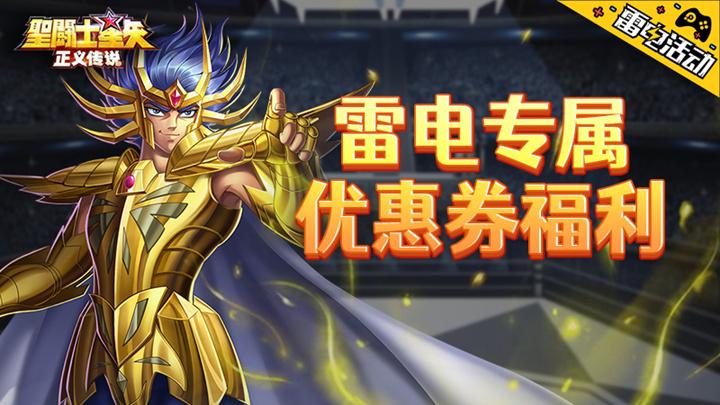 《圣斗士星矢:正义传说》8月14日-8月19日连续登录送优惠券!