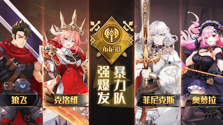 【骑士讲堂】布尼塔阵营:极限输出伤害为王!布尼塔阵营玩法介绍