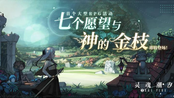 《灵魂潮汐》9月2日「七个愿望与神的金枝」版本更新公告