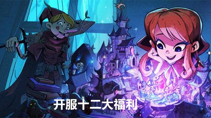 《魔镜物语》开服十二大福利登场!助你征服童话世界!