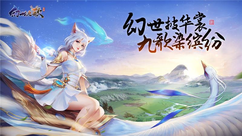 《幻世九歌》9月18日首发活动一览