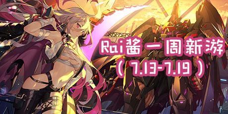【一周新游】龍族幻想與重裝戰姬齊上線!奇幻與機甲激烈碰撞