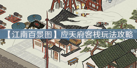 【江南百景图】应天府客栈玩法攻略,吃剩的好评空碟竟如此重要
