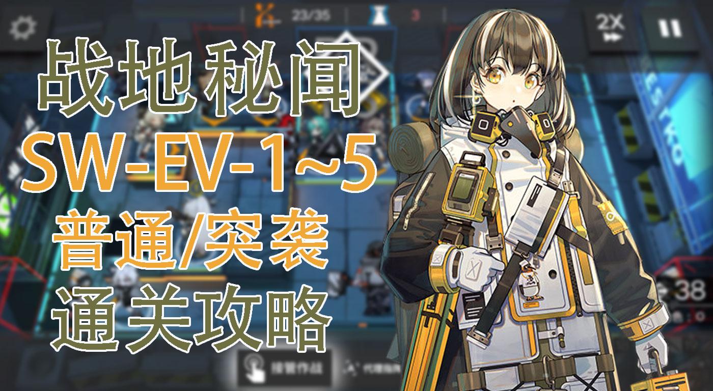 【明日方舟】战地秘闻SW-EV-1~5普通&突袭模式通关攻略全集