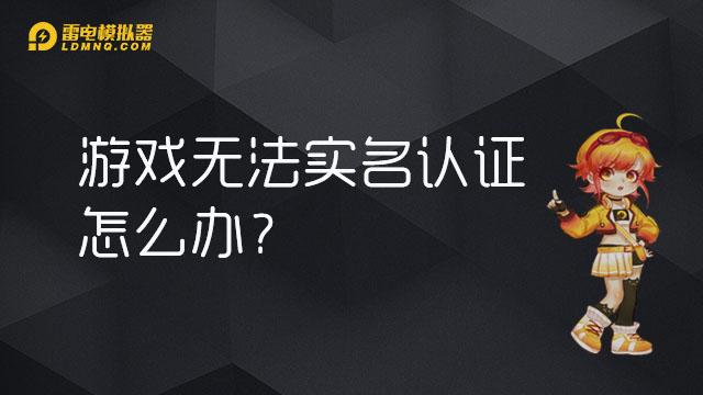 【雷电说明书】安卓模拟器进入游戏无法实名认证如何解决