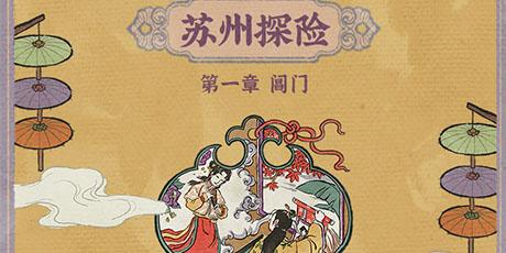 【江南百景图】苏州探险钥匙宝箱攻略 解锁杭州府