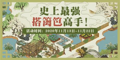 【江南百景图】史上最强搭篱笆高手活动